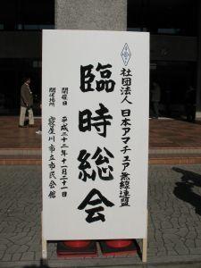 jarl-neyagawa_1.jpg