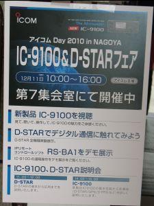 IC-9100fair_1.jpg