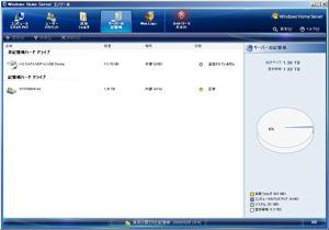 WindowsHomeServer_a.jpg