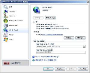 WindowsHomeServer_b.jpg