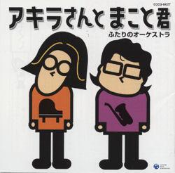 akiraandmakoto_1.jpg