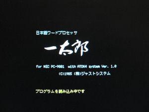 ichitaro1_1.jpg