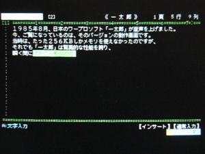 ichitaro1_2.jpg