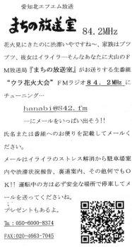 inuyama_fire06_3.jpg