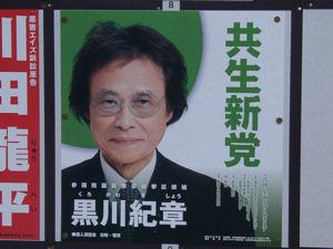 kurokawa_1.jpg